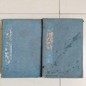 仿宋胡刻文选(十六册全)民国版上海著易堂印行