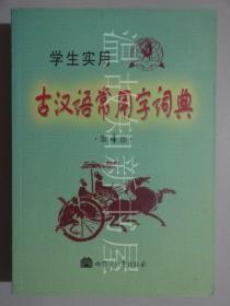 学生实用古汉语常用字词典(第4版)   (正版现货)
