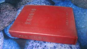 实用药物手册  塑套本