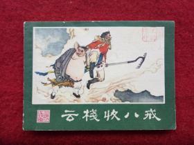 连环画《西游记之3云栈收八戒》张治华湖南美术1980年1版1印好品