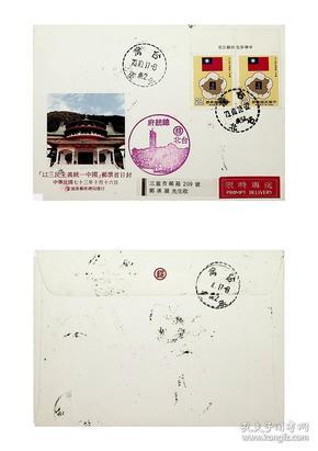 465台湾邮票特专212统一中国邮票首日实寄封 贴厂铭边套票双连 台北限挂寄三重有到戳 加盖总统府名胜戳