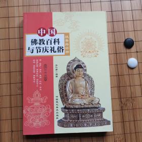 中国佛教百千叶与节庆礼俗一版一印