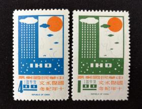 189台湾邮票纪119国际水文十年纪念邮票2全新 原胶全品