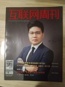 互联网周刊【2018第22期2018在线教育未来独角兽TOP100】