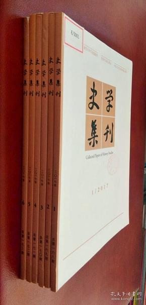 史学集刊  2017(第 1――6 期)