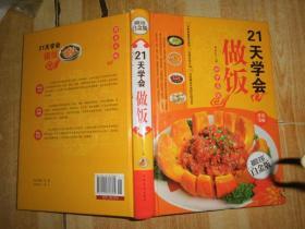 21天学会做饭(超值全彩白金版)
