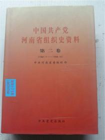 中国共产党河南省组织史资料第二卷(1987.11-1995.12)中共河南省委组织部 编 中共党史出版社 9787801366788 大16