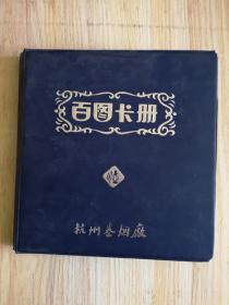 杭州卷烟厂 百图卡册(华夏历代帝王彩玉石雕百图、传统行业百图共计200枚)
