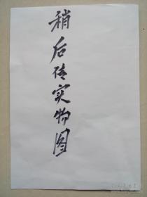 中华武术(1984.1)《1-6-3》