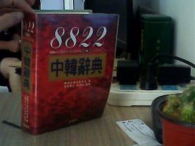 8822 中韩辞典