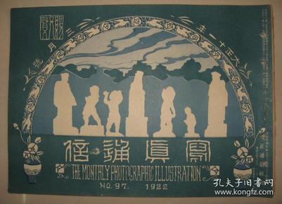 侵华画报1922年3月《写真通信》元帅欢迎会 华盛顿铜像揭幕 英国女皇