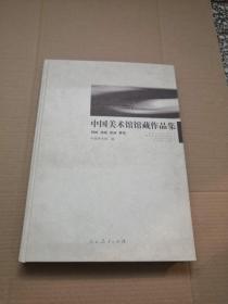 中国美术馆馆藏作品集:国画 油画 版画 雕塑