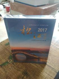 松江年鉴(2017)
