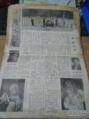 哈尔滨京剧团(介绍报纸形式)1982年8月23日