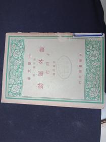 1947年初版  课外运动--田径