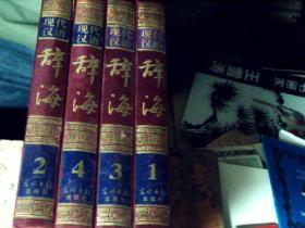 现代汉语辞海(四册全)      店