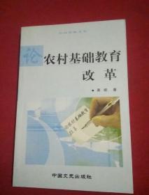 论农村基础教育改革