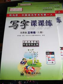 写字课课练   苏教版   三年级(上)