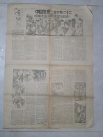 金城 1984年试刊号