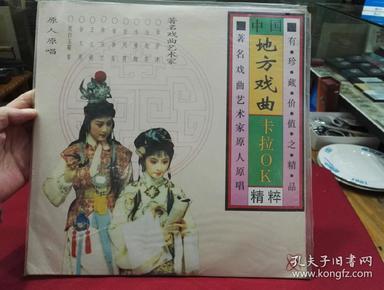 《中国地方戏曲卡拉OK精萃》著名戏曲艺术家原人原唱LD大碟,碟片品好无划痕。