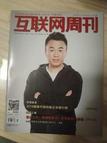 互联网周刊【2018第23期2018健康中国创新企业排行榜】