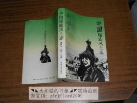 中国瑶族风土志 蒲朝军签赠本