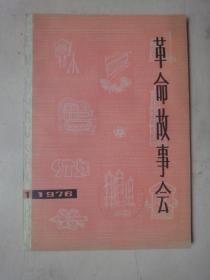 革命故事会(1976年第1期 总第13期)