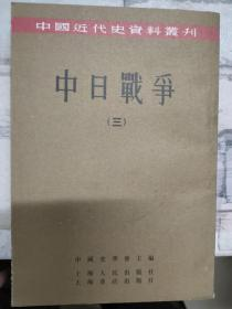 中国近代史资料丛刊《中日战争(三)》正编 上(二)清光绪朝中日交涉史料