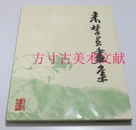 来楚生画集  上海美术出版社1979年1印 硬精装