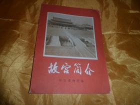 故宫简介(1971年1版1印)