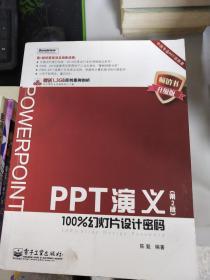 (正版现货~)PPT演义9787121134531