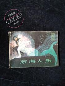 连环画:东海人鱼