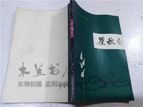 中国现代作家丛书 翟秋白 陈云志 黑龙江人民出版社 1982年3月 32开平装