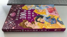 迪士尼经典的100个公主故事 二