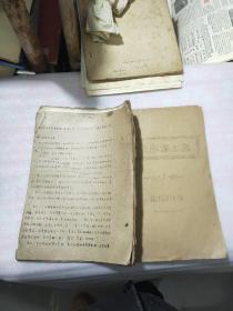 大字报汇编 1967