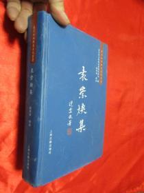 袁崇焕集   (东莞地域历史文化丛书 )  【大32开,硬精装】