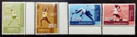194台湾邮票纪122第十九届世界运动会纪念邮票带边4全新 回流原胶全品 发行量100万套