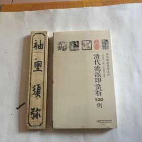 历代篆刻赏析系列:清代流派印赏析100例