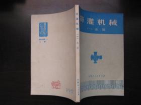 排灌机械(一)水泵(1975年语录)