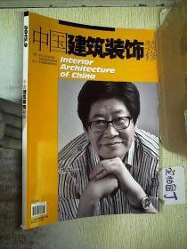 中国建筑装饰装修 2015 9
