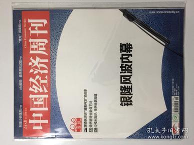中国经济周刊 2018年 第48期 12月10日 邮发代号:2-977