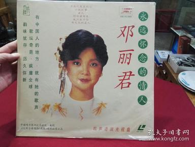 邓丽君《永远怀念的情人》LD大碟,碟片品好无划痕。中唱深圳公司出版发行。
