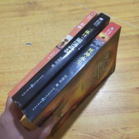 三体(三体I;三体II黑暗森林;三体III死神永生)全3册合售 正版