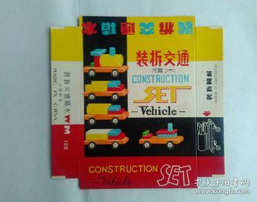 儿童玩具 交通积木 出口商标广告