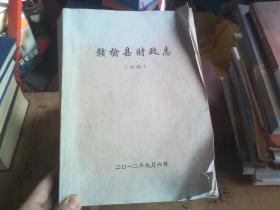赣榆县财政志;初稿