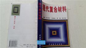 现代复合材料 陈华辉 邓海金 李明 林小松 编著 中国物资出版社 9787504708137