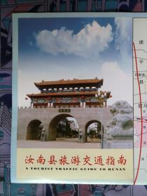 【旧地图】 汝南县旅游交通指南地图  4开