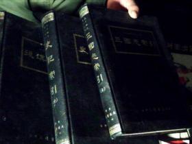 1984年大通书局16开精装【四史索引】:史记索引 汉书索引 后汉书索引 三国志索引 4册全       厨4