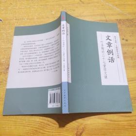 文章例话:叶圣陶的二十七堂作文课