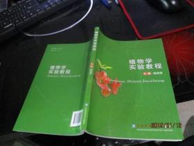 植物学实验教程   中国农业大学   1-6号
